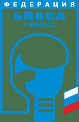 Федерация бокса г. Миасса